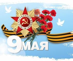 С праздником! С Днём Победы!