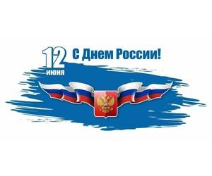 С праздником! С Днём России!