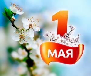 С 1 мая! С Днём весны и труда!