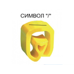 Маркер на провод 2,5-16,0 мм PA 2/4, жёлтый:/Д