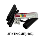 Муфта переходная с 3 токопроводящими жилами на сип кабель до 1 кв без брони Berman 3пктп(сип)-1-35/50(б) (ber00150)