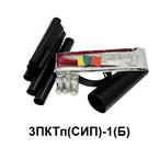 Муфта переходная с 3 токопроводящими жилами на сип кабель до 1 кв без брони Berman 3пктп(сип)-1-70/120(б) (ber00151)