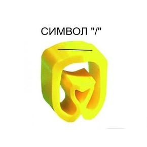 Маркер на провод 0,2-1,5 мм PA 02/3, жёлтый:/К