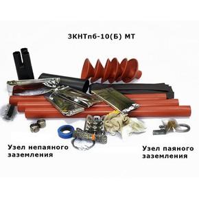 Муфта концевая с длиною жил 800 мм до 10 кв с броней Berman 3кнтпб-10-35/50(б) мт (ber00326)