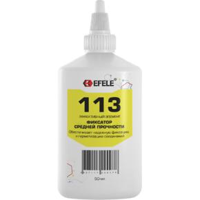 EFELE 113 - Анаэробный универсальный фиксатор резьбы средней прочности (Флакон, 50 мл)