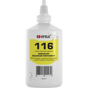 EFELE 116 - Анаэробный фиксатор высокой прочности (Флакон, 50 мл)
