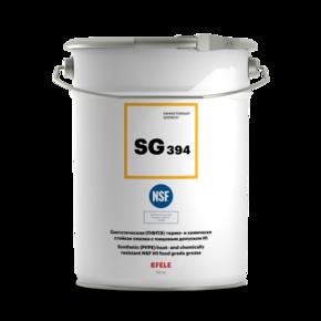 EFELE SG-394 - Пластичная смазка термо- и химически стойкая с пищевым допуском H1 (ведро 10кг)