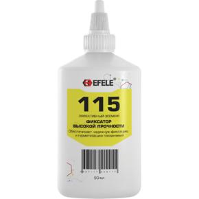 Фиксатор анаэробный высокой прочности Efele 115 универсальный (efl0091891)