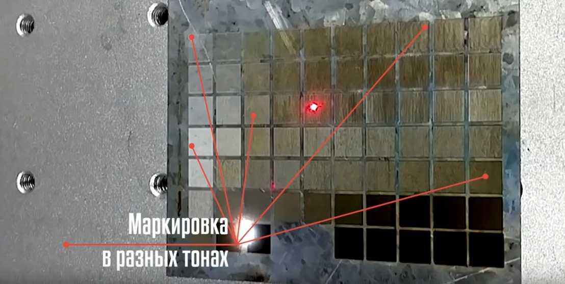 Нанесение разных тонов лазерным маркиратором